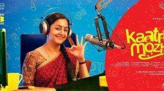 Watch Kaatrin Mozhi Movie Online