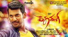 Watch Kathakali Movie ONline