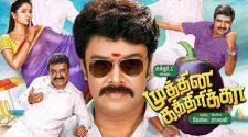 Watch Muthina Katharikka Movie Online