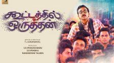 Kootathil Oruthan Movie Online