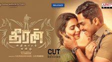 Watch Theeran Adhigaram Ondru Tamil Movie Online