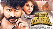 Kattu Paya Sir Intha Kaali movie Online