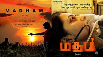 Madham Full Movie