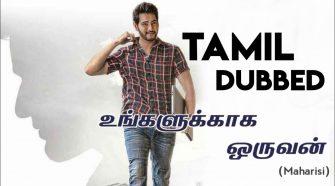 Maharshi Tamil Dubbed