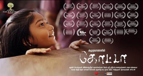 Quota Tamil Movie